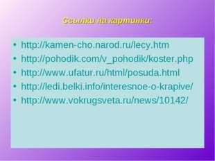 Ссылки на картинки: http://kamen-cho.narod.ru/lecy.htm http://pohodik.com/v_p