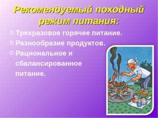Рекомендуемый походный режим питания: Трехразовое горячее питание. Разнообраз