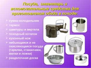 Посуда, инвентарь и вспомогательные средства для приготовления обеда в походе
