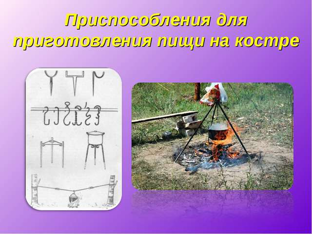 Приспособления для приготовления пищи на костре