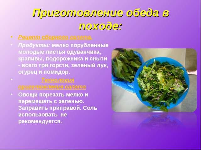 Приготовление обеда в походе: Рецепт сборного салата. Продукты: мелко порубле...
