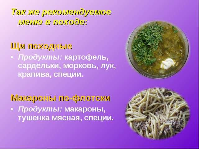 Так же рекомендуемое меню в походе: Щи походные Продукты: картофель, сардельк...