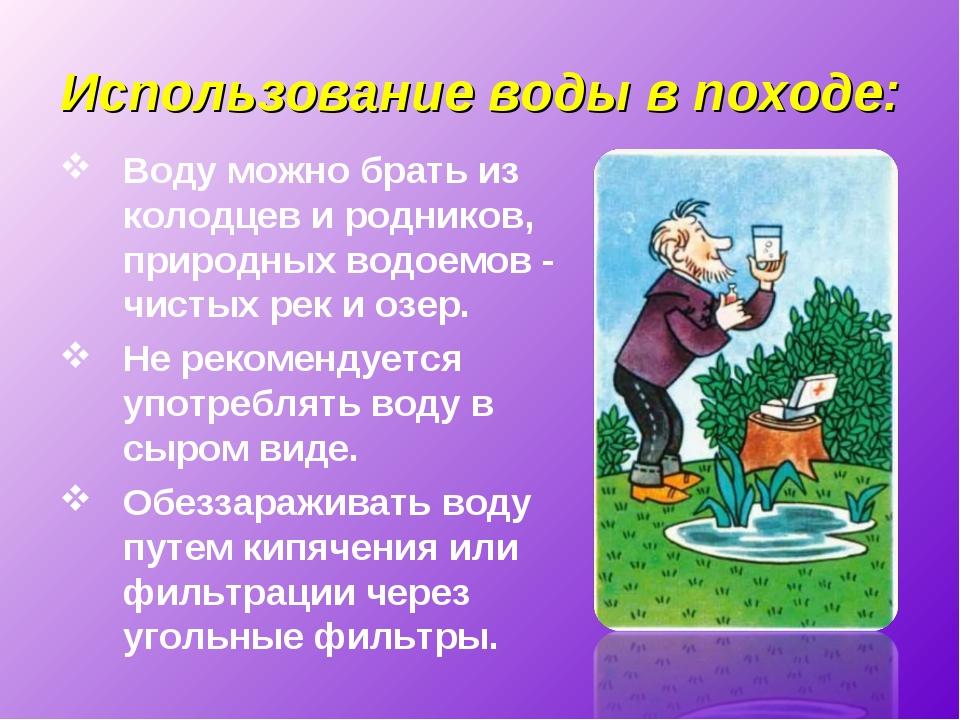 Использование воды в походе: Воду можно брать из колодцев и родников, природн...