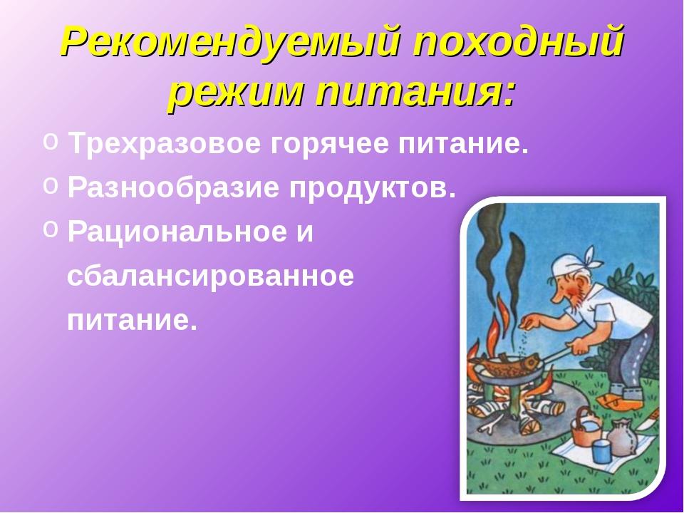 Рекомендуемый походный режим питания: Трехразовое горячее питание. Разнообраз...
