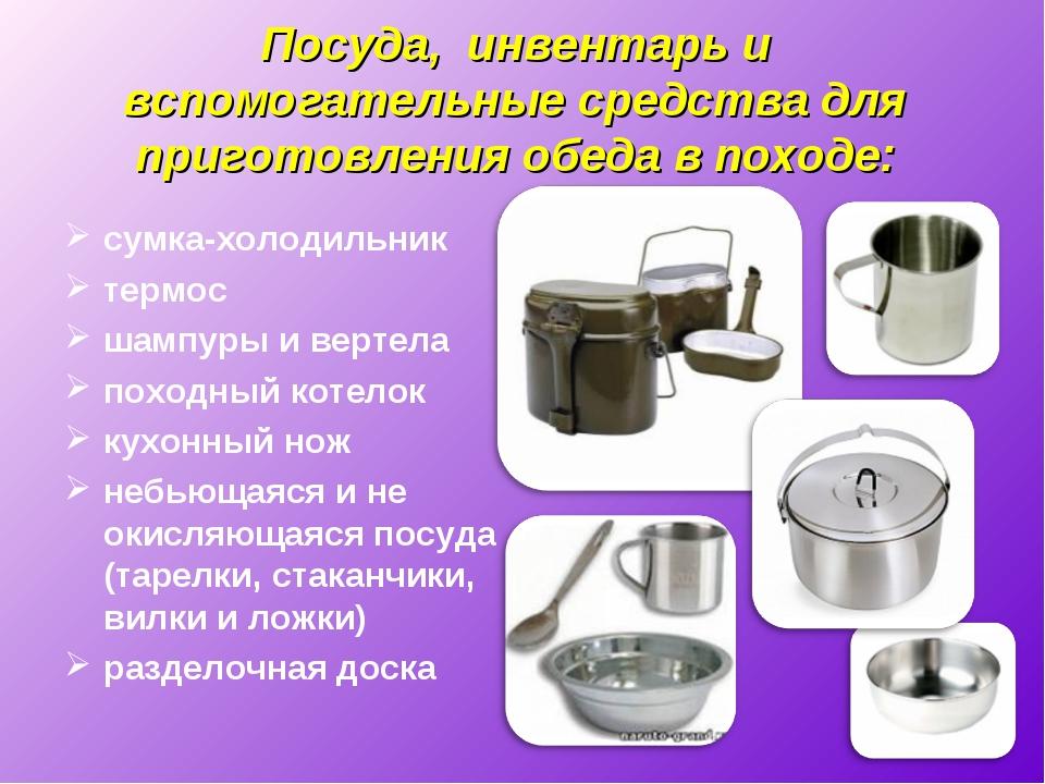 Посуда, инвентарь и вспомогательные средства для приготовления обеда в походе...
