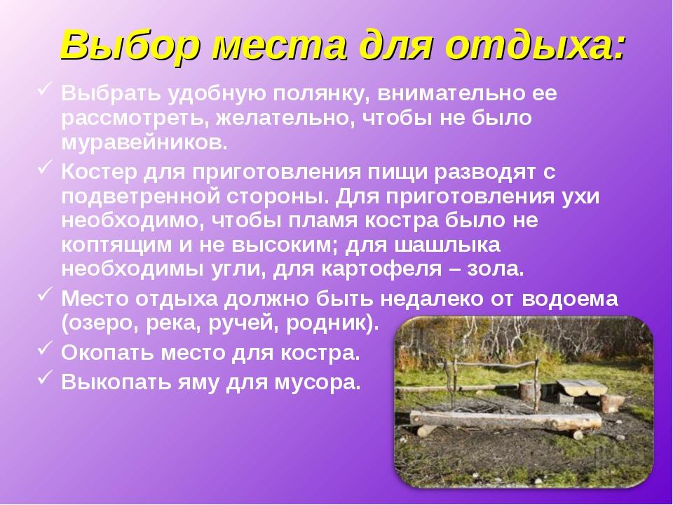 Выбор места для отдыха: Выбрать удобную полянку, внимательно ее рассмотреть,...