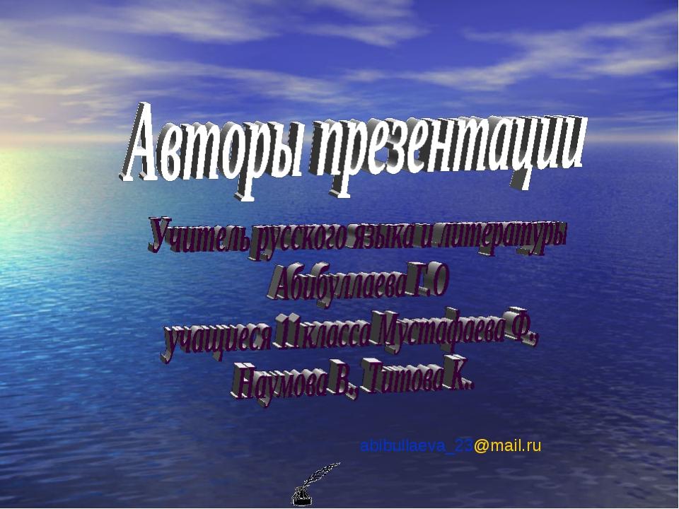 abibullaeva_23@mail.ru