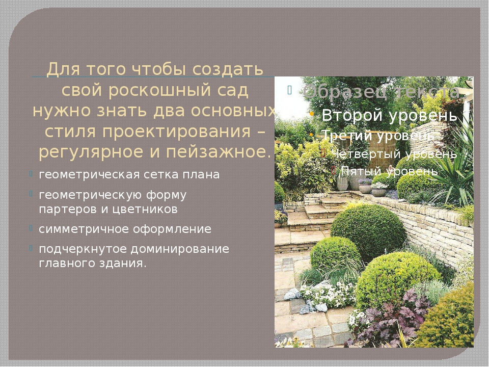 Для того чтобы создать свой роскошный сад нужно знать два основных стиля прое...