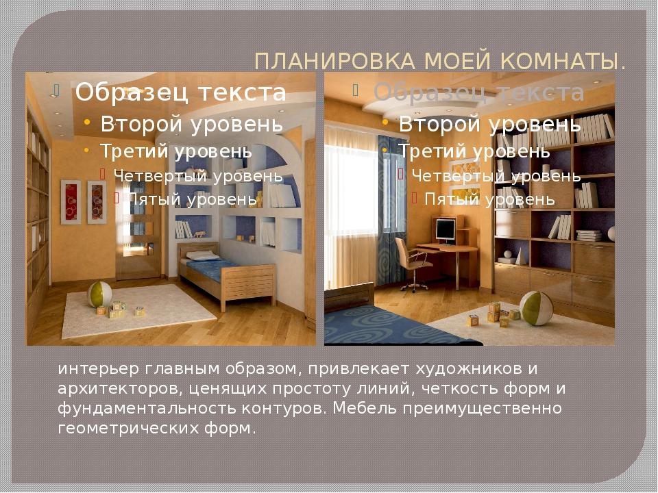 ПЛАНИРОВКА МОЕЙ КОМНАТЫ. интерьер главным образом, привлекает художников и ар...