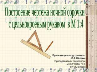 Презентацию подготовила: И.А.Шевчик Преподаватель технологии МОБУ СОШ № 1 пгт