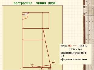 Н Н1 Н2 Н4 построение линии низа Н3 точка Н3 НН1 : 2 Н2Н4 = 2см соединить то