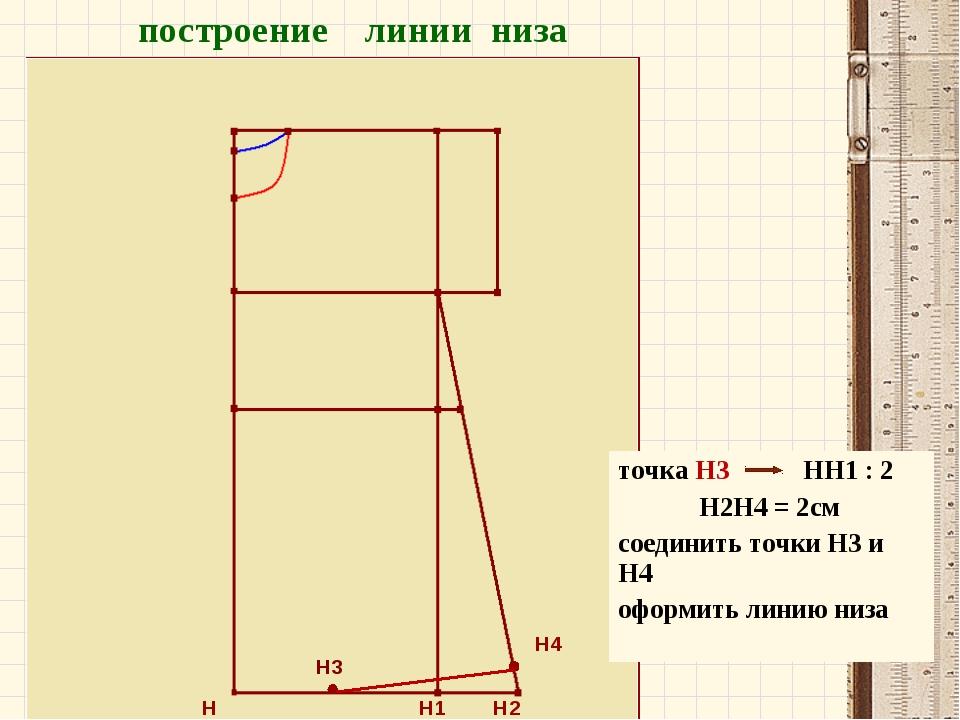 Н Н1 Н2 Н4 построение линии низа Н3 точка Н3 НН1 : 2 Н2Н4 = 2см соединить то...