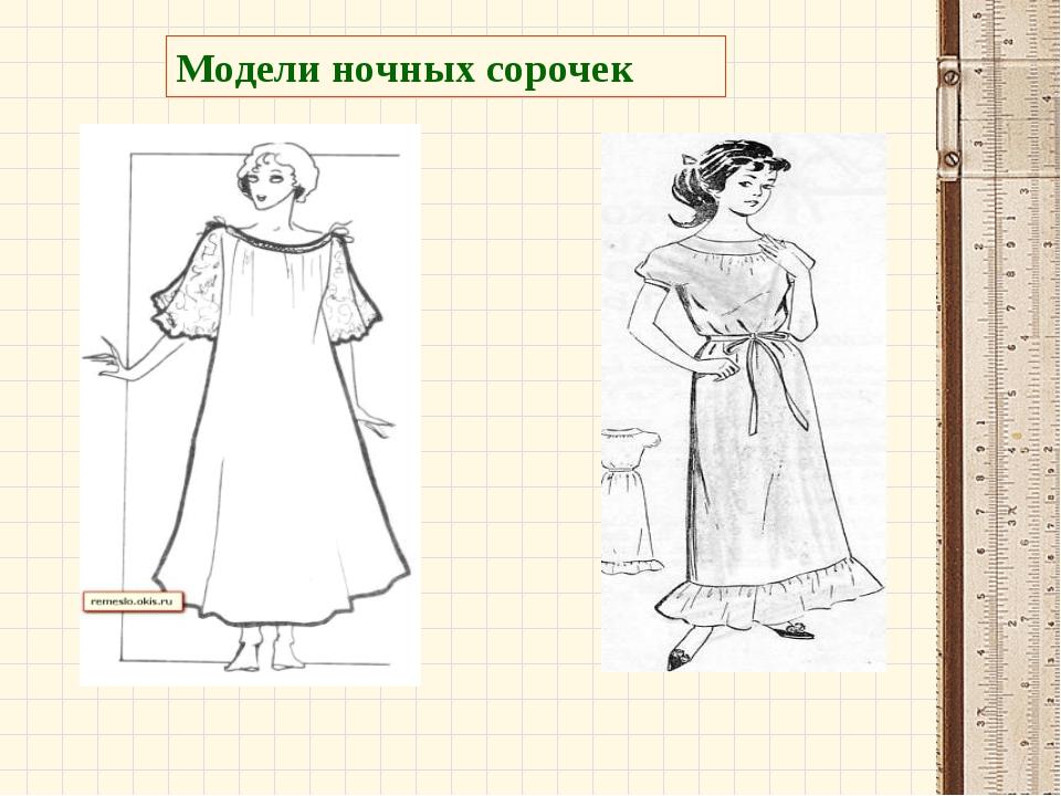 Модели ночных сорочек