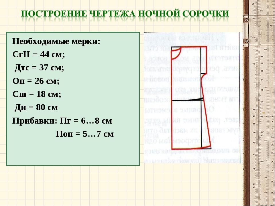 Необходимые мерки: СгII = 44 см; Дтс = 37 см; Оп = 26 см; Сш = 18 см; Ди = 8...
