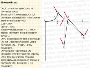Плечевой срез. От А1 отложите вниз 2,5см и поставьте точку П. Точки А4 и П с