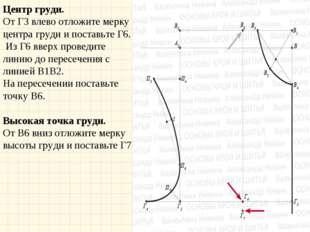 Центр груди. От Г3 влево отложите мерку центра груди и поставьте Г6. Из Г6 в