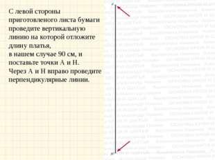 С левой стороны приготовленого листа бумаги проведите вертикальную линию на к