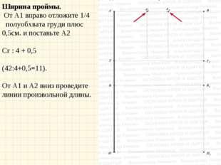 Ширина проймы. От А1 вправо отложите 1/4 полуобхвата груди плюс 0,5см. и п