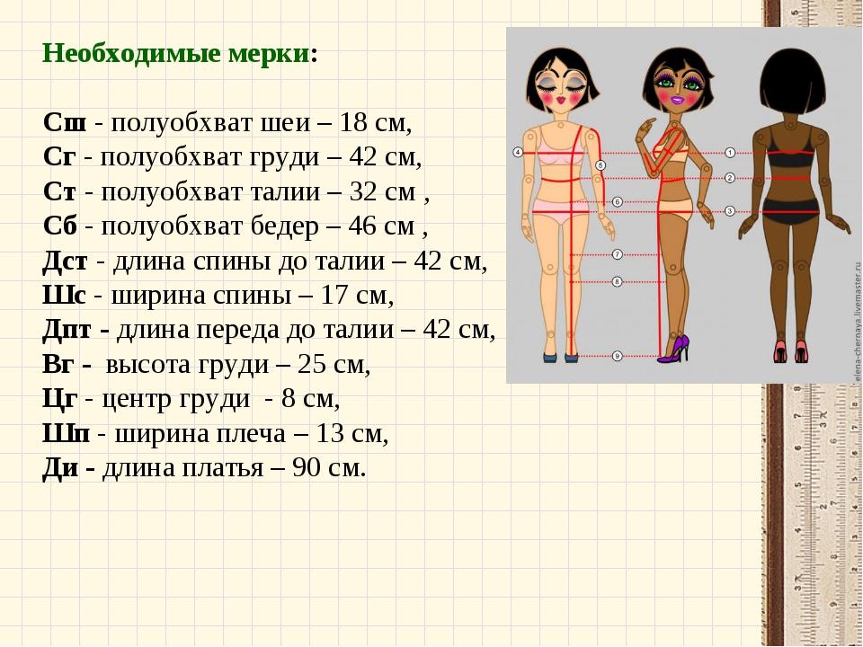 Необходимые мерки: Сш - полуобхват шеи – 18 см, Сг - полуобхват груди – 42 см...