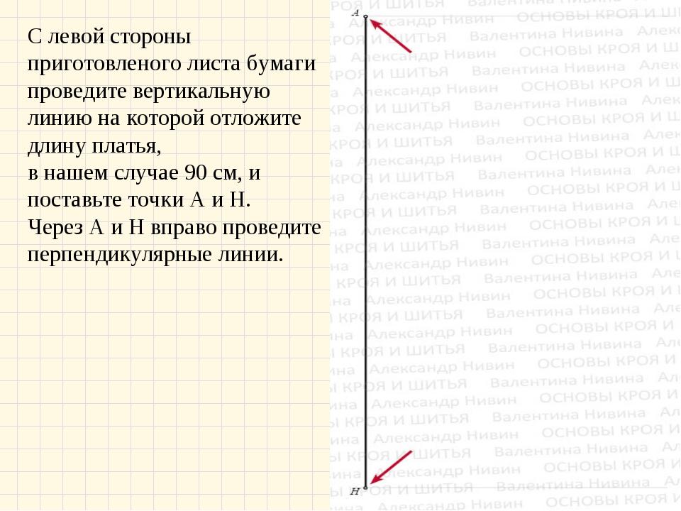 С левой стороны приготовленого листа бумаги проведите вертикальную линию на к...