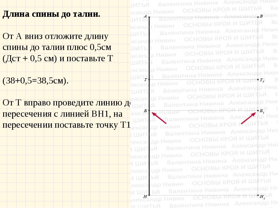 Длина спины до талии. От А вниз отложите длину спины до талии плюс 0,5см (Дс...