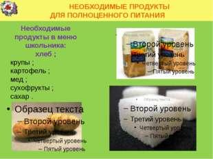 НЕОБХОДИМЫЕ ПРОДУКТЫ ДЛЯ ПОЛНОЦЕННОГО ПИТАНИЯ . Необходимые продукты в меню