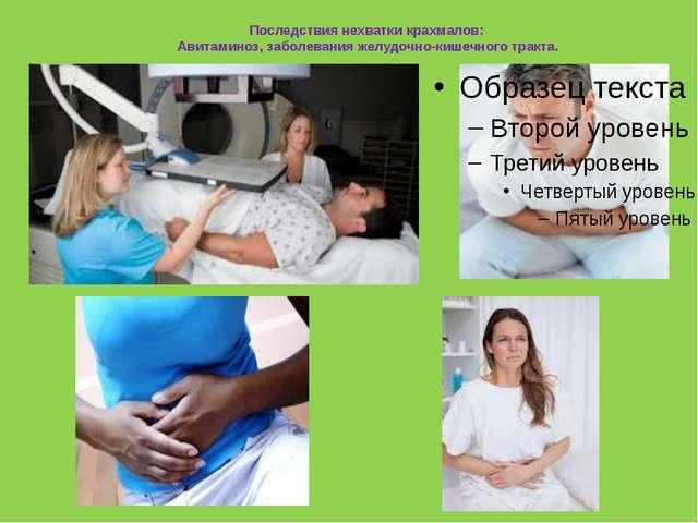 Последствия нехватки крахмалов: Авитаминоз, заболевания желудочно-кишечного т...