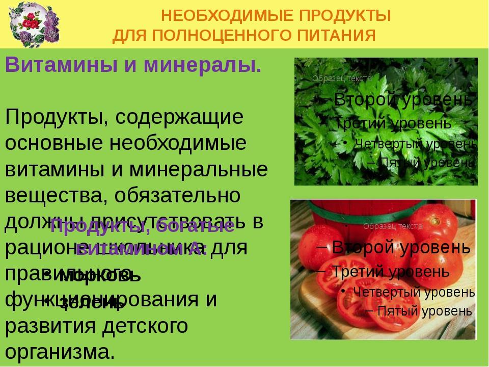 НЕОБХОДИМЫЕ ПРОДУКТЫ ДЛЯ ПОЛНОЦЕННОГО ПИТАНИЯ Витамины и минералы. Продукты,...