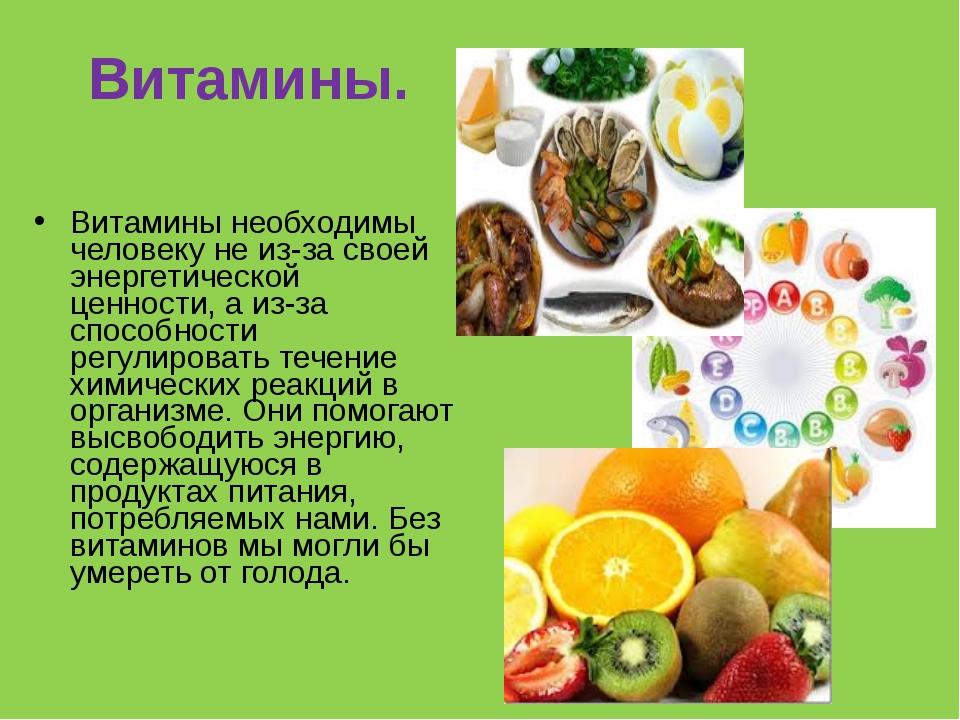Витамины. Витамины необходимы человеку не из-за своей энергетической ценности...