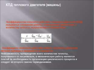 КПД теплового двигателя (машины) Коэффициентом полезного действия теплового