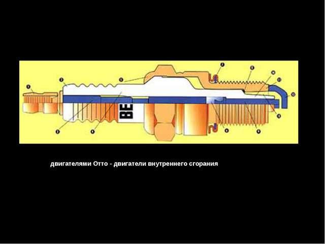 двигателями Отто - двигатели внутреннего сгорания
