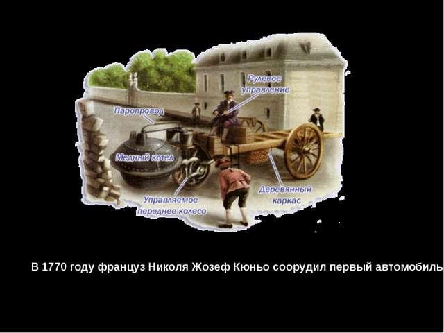 В 1770 году француз Николя Жозеф Кюньо соорудил первый автомобиль