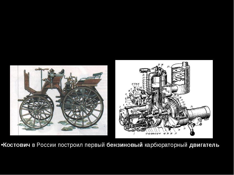 Костович в России построил первый бензиновый карбюраторный двигатель