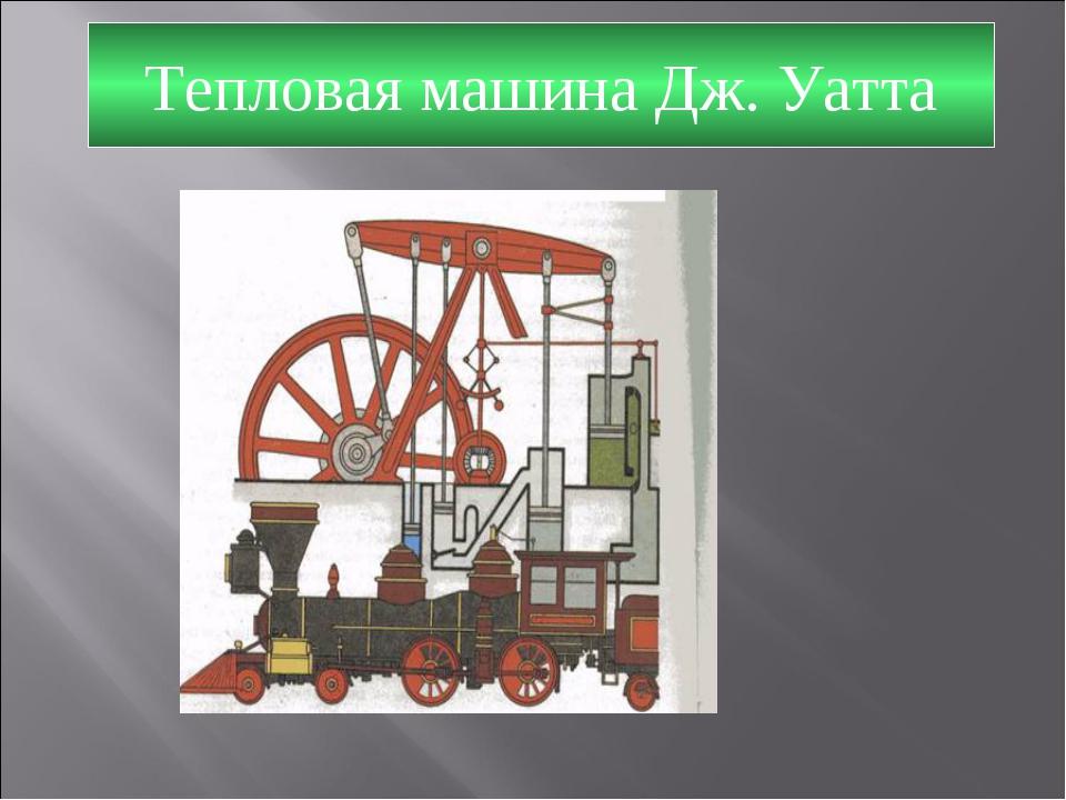 Тепловая машина Дж. Уатта