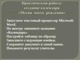 Запустите текстовый процессор Microsoft Word. По центру запишите название «Ка