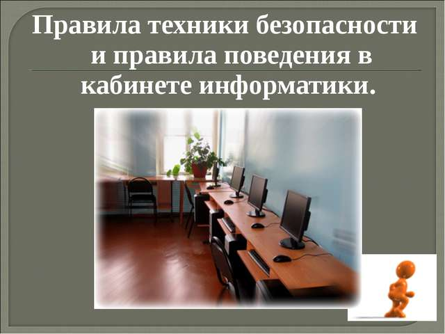 Правила техники безопасности и правила поведения в кабинете информатики.