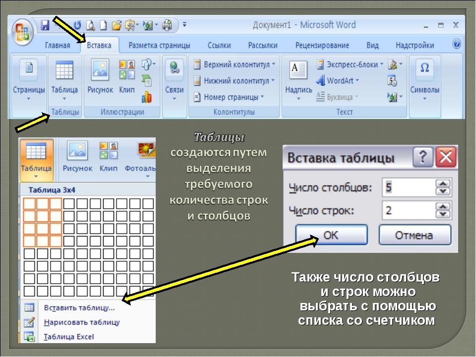 Также число столбцов и строк можно выбрать с помощью списка со счетчиком