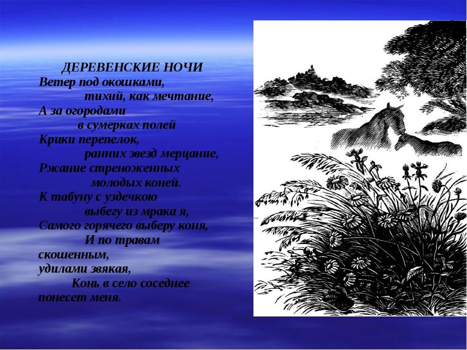ДЕРЕВЕНСКИЕ НОЧИ Ветер под окошками, тихий, как мечтание, А за огородами в с...