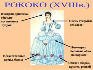 Непомерно большая юбка на каркасе Обилие оборок, кружев, рюшей Очень открытое