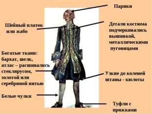 Детали костюма подчеркивались вышивкой, металлическими пуговицами Узкие до ко