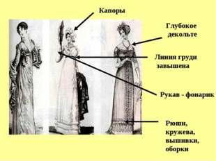Линия груди завышена Глубокое декольте Рукав - фонарик Рюши, кружева, вышивки