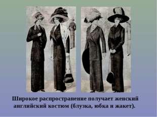 Широкое распространение получает женский английский костюм (блузка, юбка и жа