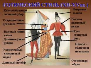 Высоко поднятый рукав Туго стянутый пояс Шоссы – облегающие штаны Остроносая