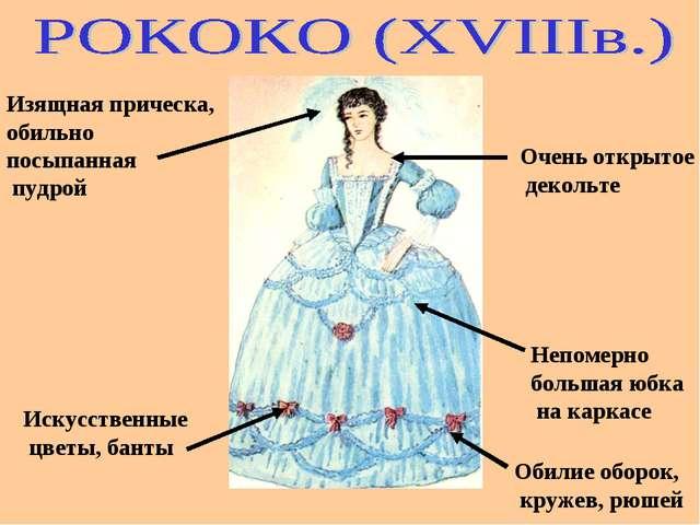 Непомерно большая юбка на каркасе Обилие оборок, кружев, рюшей Очень открытое...