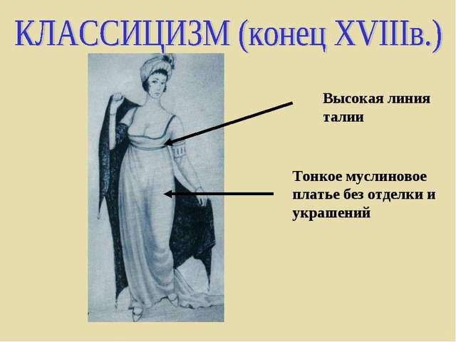Тонкое муслиновое платье без отделки и украшений Высокая линия талии