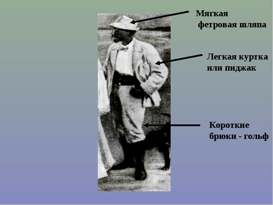 Короткие брюки - гольф Легкая куртка или пиджак Мягкая фетровая шляпа