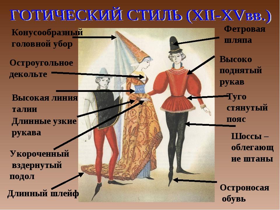 Высоко поднятый рукав Туго стянутый пояс Шоссы – облегающие штаны Остроносая...