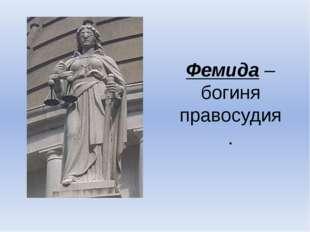 Фемида – богиня правосудия.