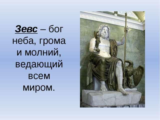 Зевс – бог неба, грома и молний, ведающий всем миром.