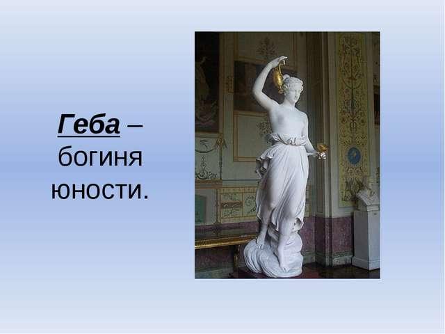 Геба – богиня юности.
